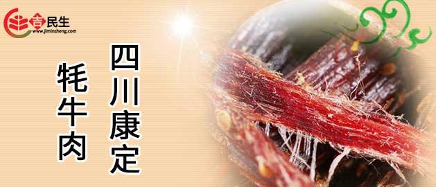 四川康定牦牛肉