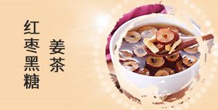 红枣黑糖姜茶 460g 礼盒包装