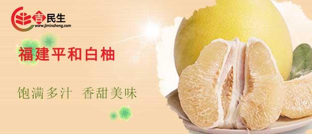 福建平和白柚