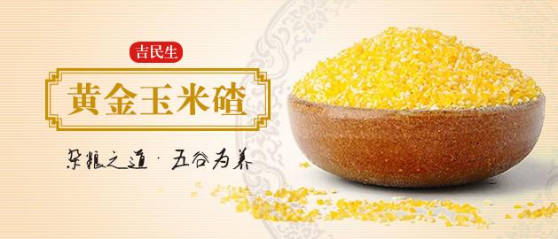 吉民生黄金玉米碴